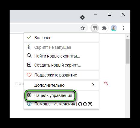 Пункт Панель управления в меню Tampermonkey для Chrome