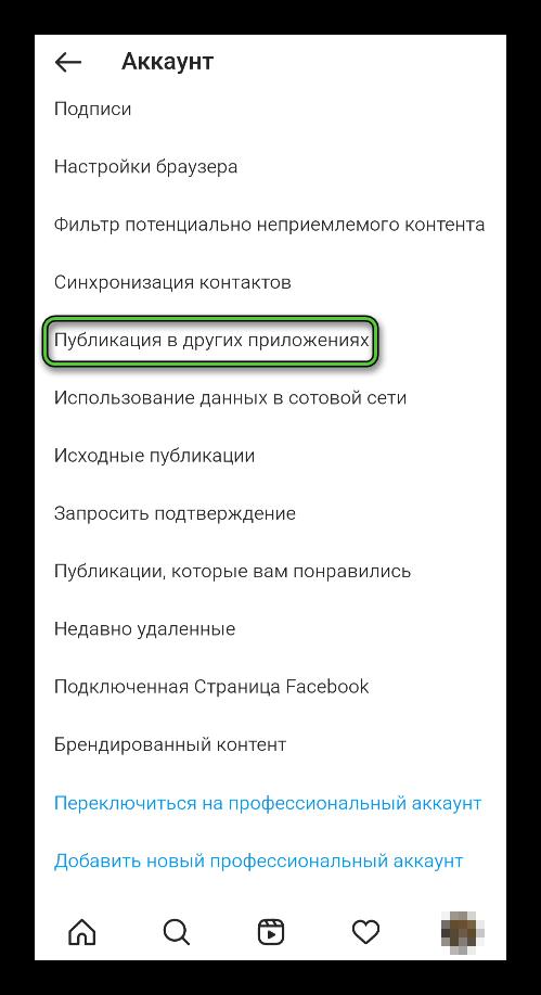 Пункт Публикация в других приложениях в настройках Instagram