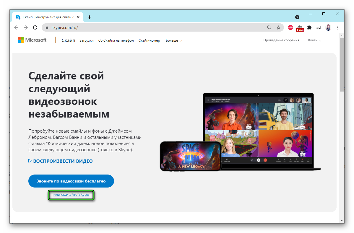 Скайп- Инструмент для связи с бесплатными звонками и чатами
