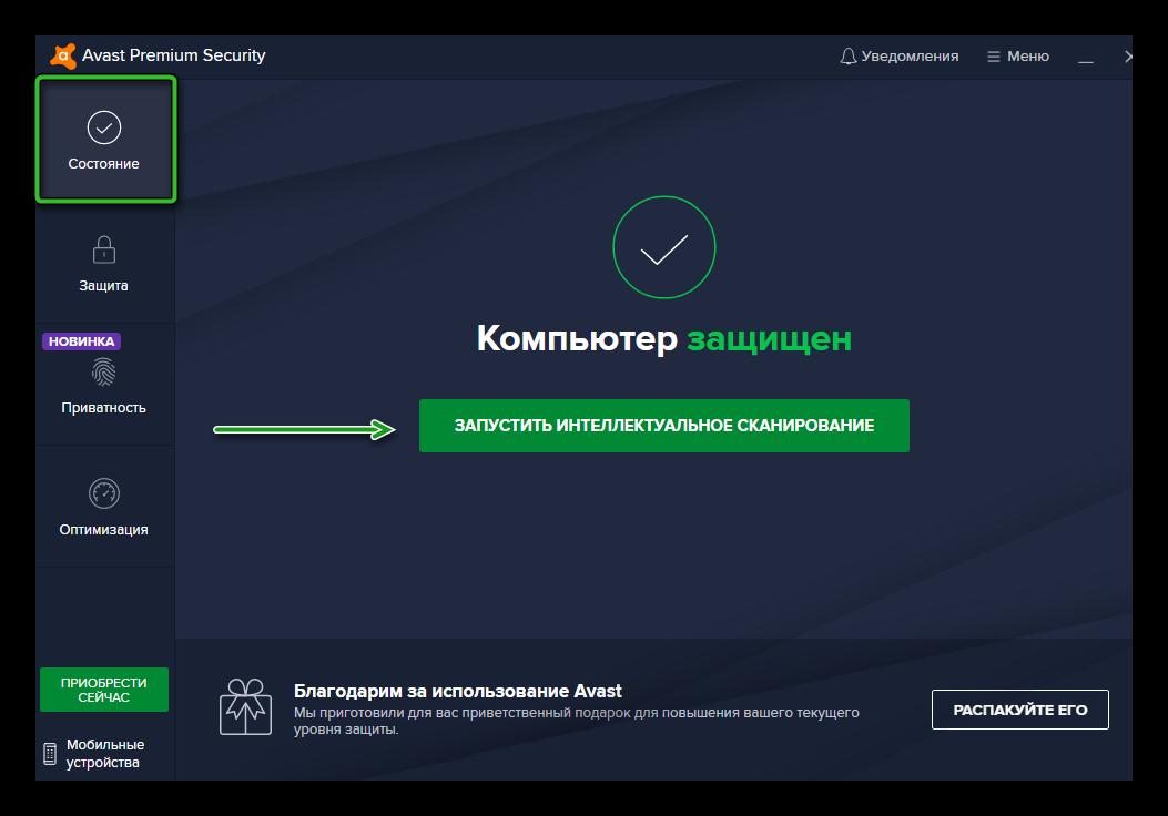 Стартовый экран Аваст Про Антивирус