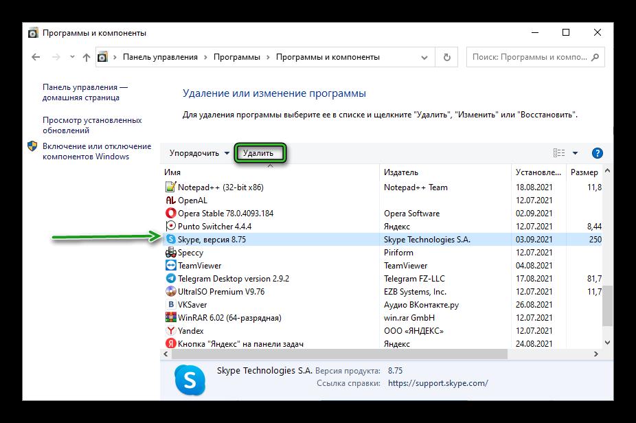 Удаление программы Скайп с ПК через Программы и компоненты