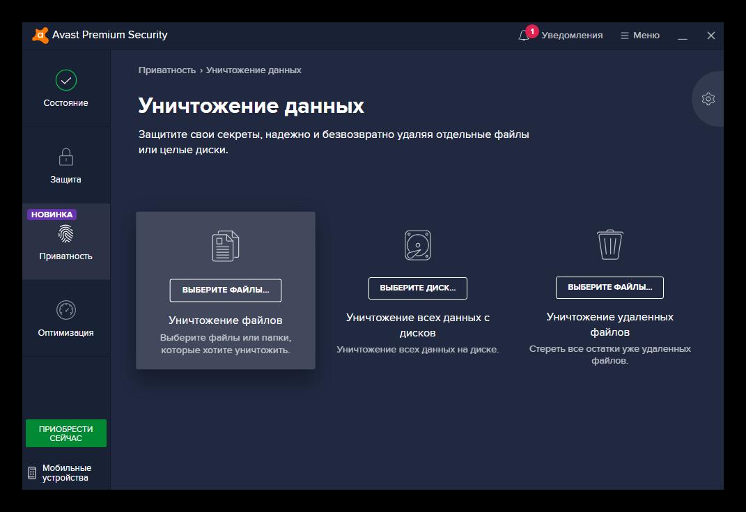 Уничтожение данных в Аваст Про Антивирус