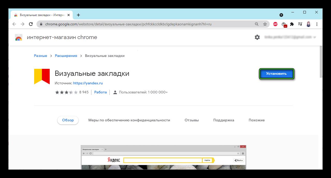 Визуальные закладки Яндекс Интернет-магазин Chrome