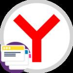 Визуальные закладки для Яндекс.Браузера
