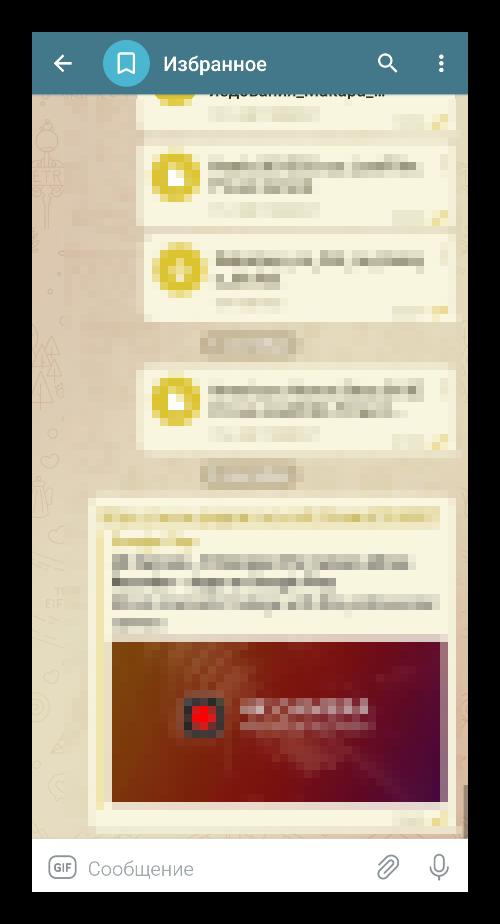 Вкладка Избранное в Telegram