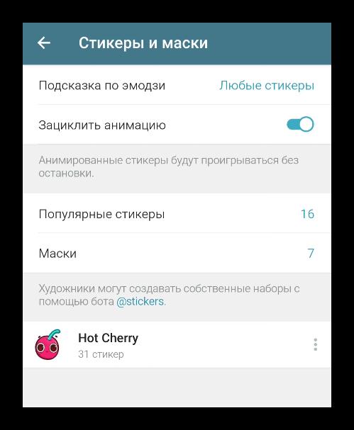 Вкладка Стикеры и маски в настройках Telegram