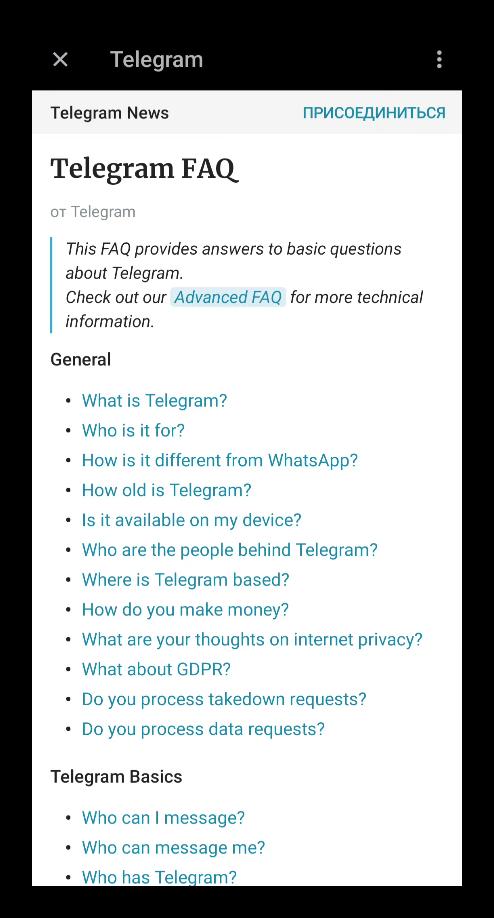 Вкладка Вопросы о Telegram в настройках