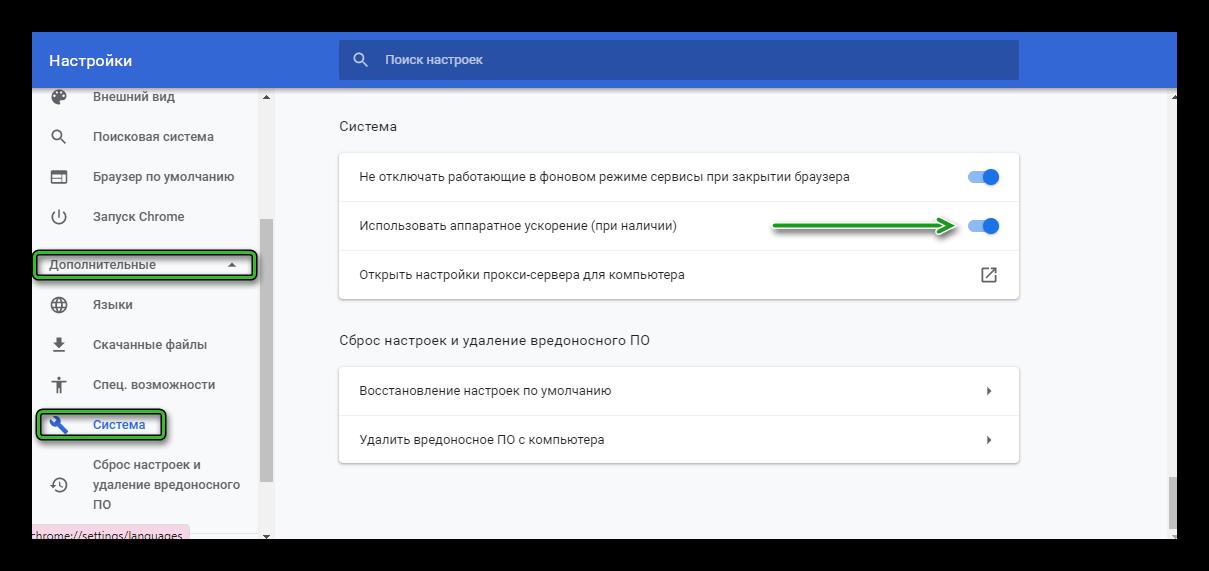 Включение аппаратного ускорения в Chrome