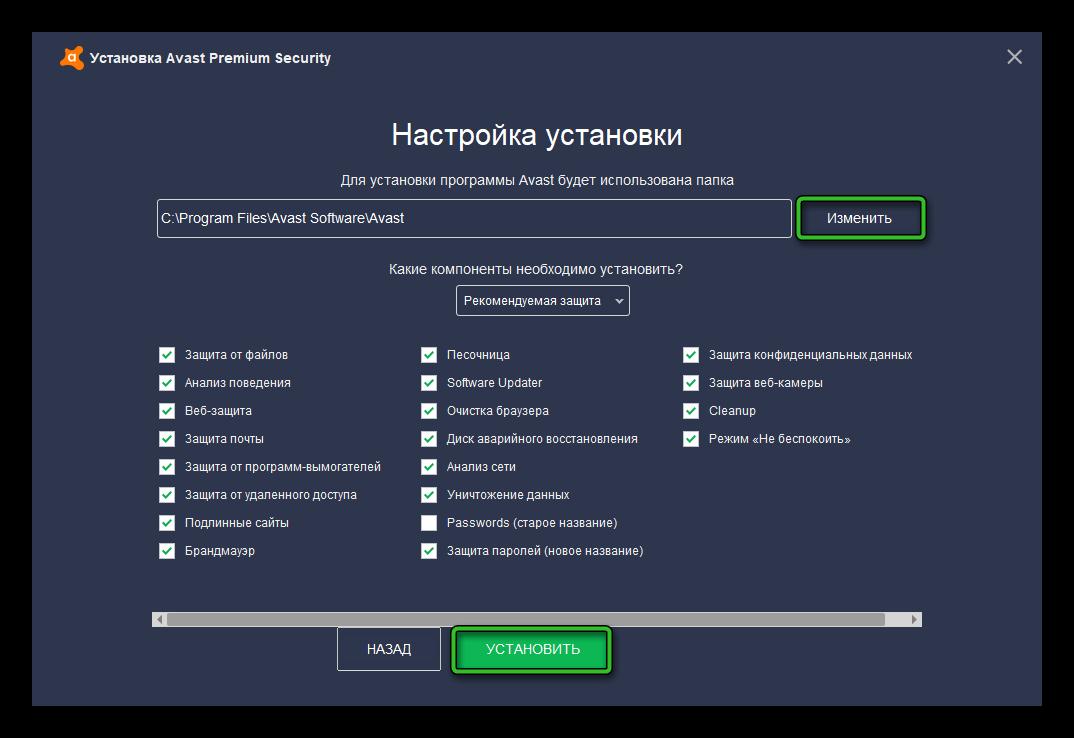 Включение и отключение компонентов защиты при установке Аваст Про Антивирус