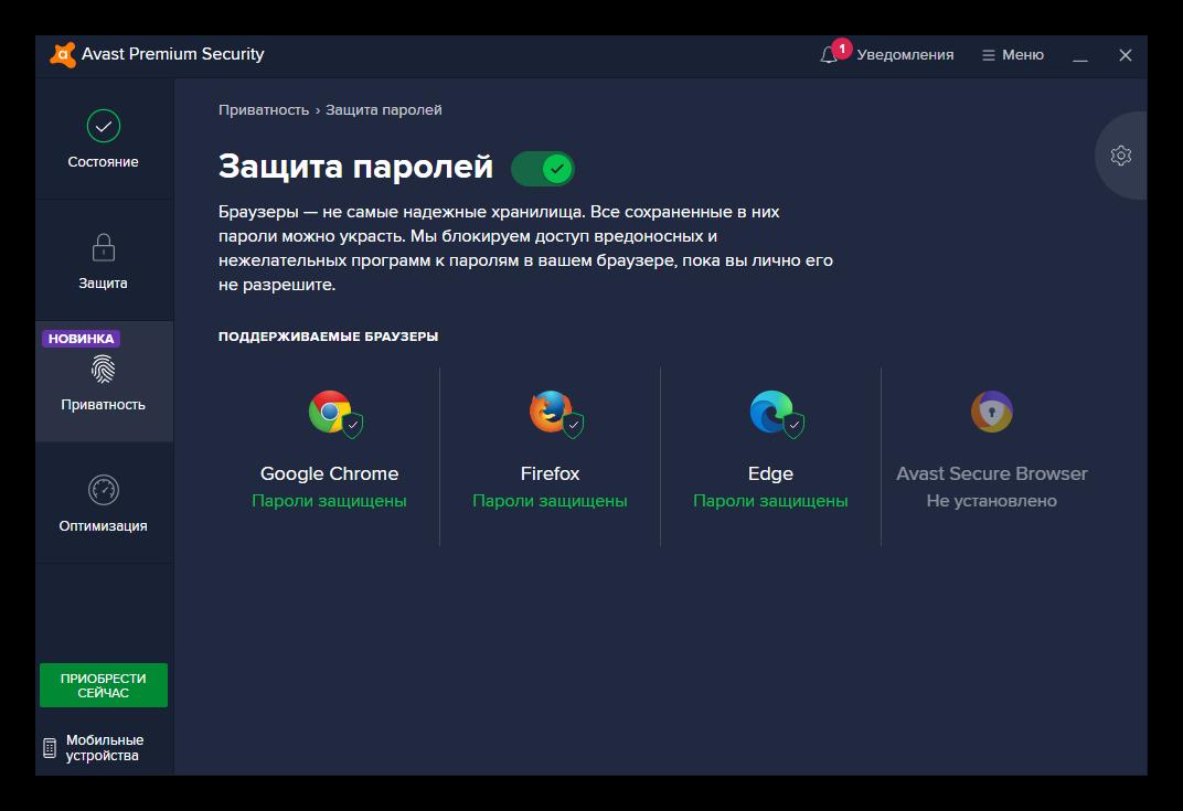 Защита паролей в Аваст Про Антивирус