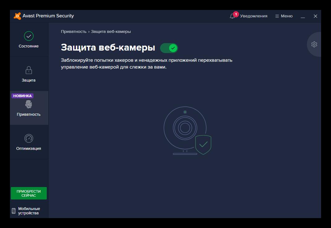 Защита веб-камеры в Аваст Про Антивирус