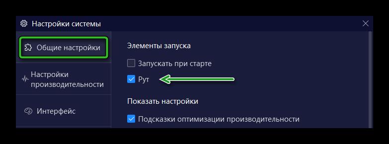 Настройка Рут-прав в Nox App Player