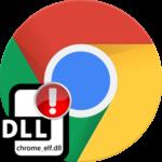 Ошибка с файлом Chrome_elf.dll