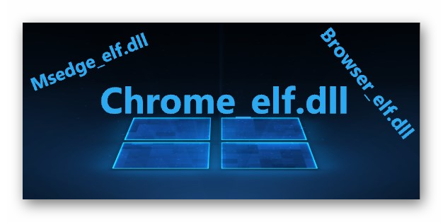 Ошибка с файлом Chrome_elf_dll