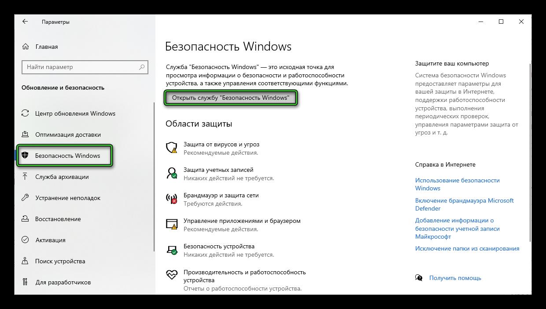 Открыть службу Безопасности Windows через Параметры